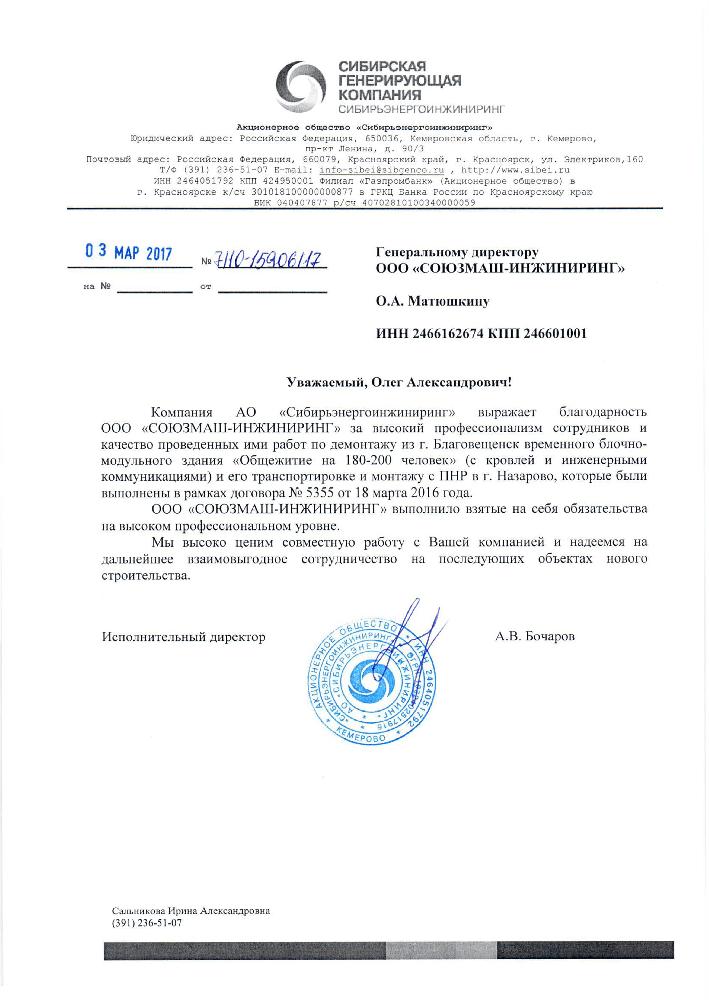 Отзывы о Containex Сибирской генерирующей компании
