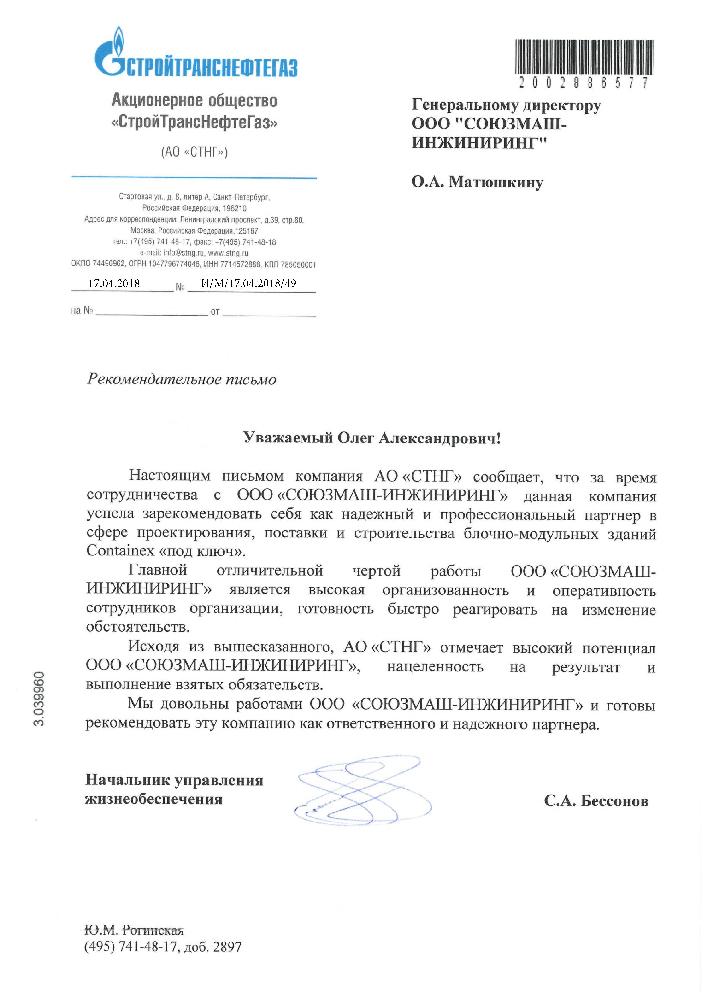 Отзыв о Сontainex предприятия Стройтранснефтегаз