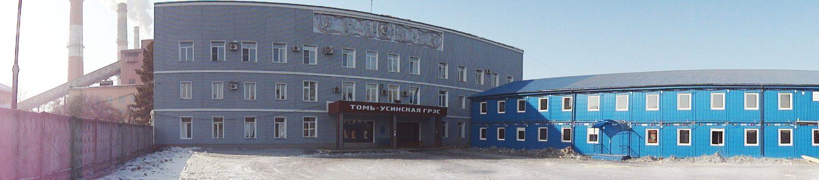Организация Вахтового городка из блок-модулей «Containex» компанией «Союзмаш-Инжиниринг» на объекте Томь-Усинской ГРЭС