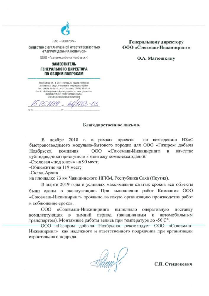 Отзыв о Containex компании Газпром добыча Ноябрьск