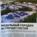 Обсерваторы для временной изоляции рабочих в условиях пандемии для АО «Полюс Красноярск» и  АО «Полюс Вернинское»